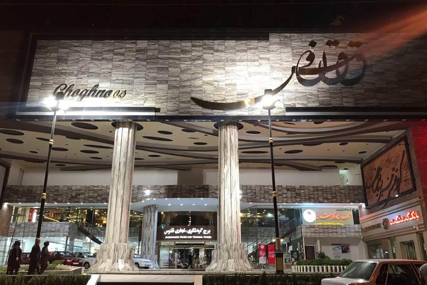 Ghoghnos-shoppingcenter-semnan