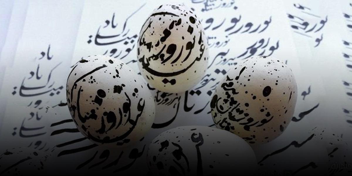Writing on Nowruz Eggs)-min