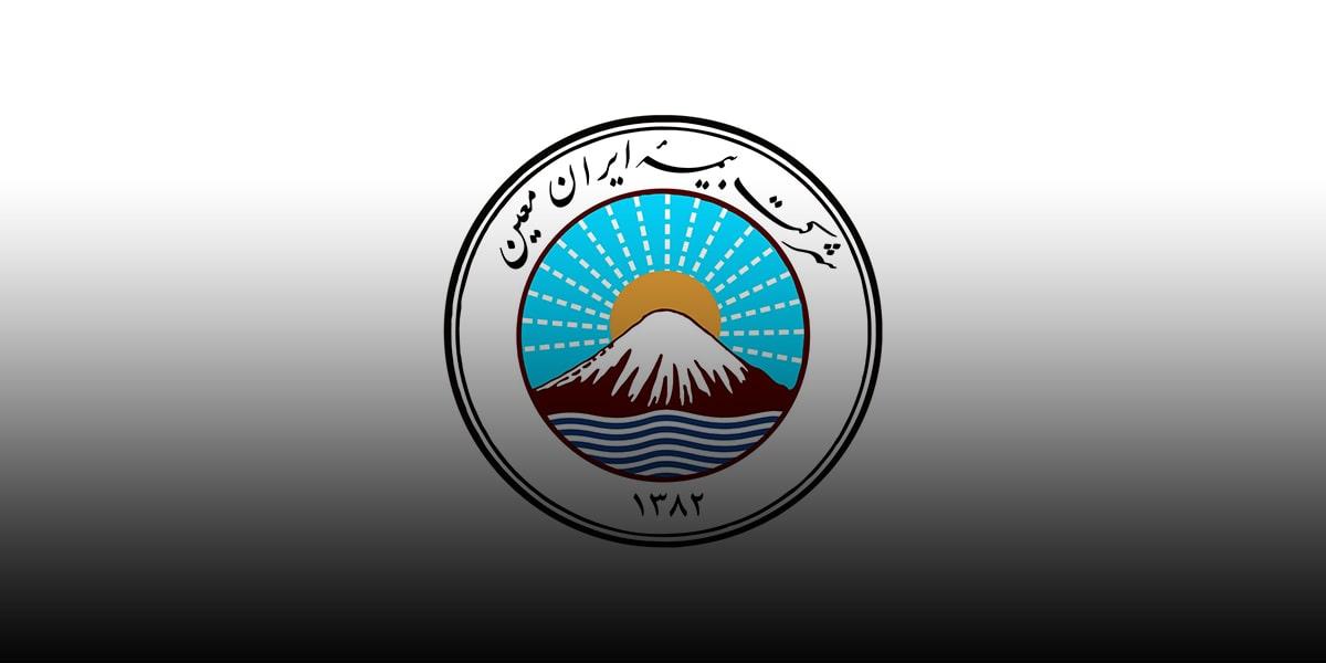 Iran moein insurance-freezone insurance