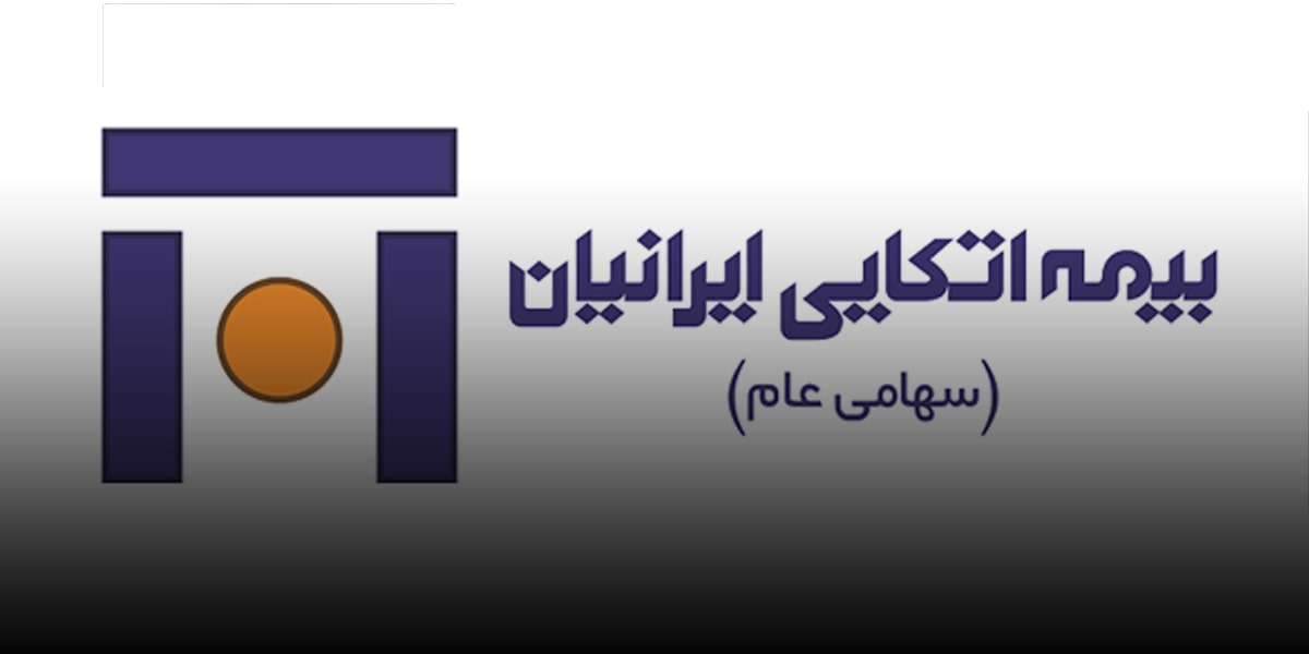 Iranian insurance company- Private insurance