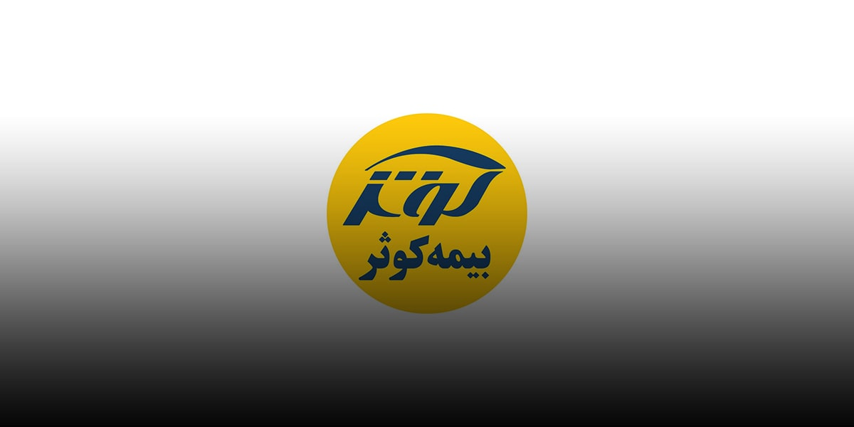Kowsar insurance-private insurance