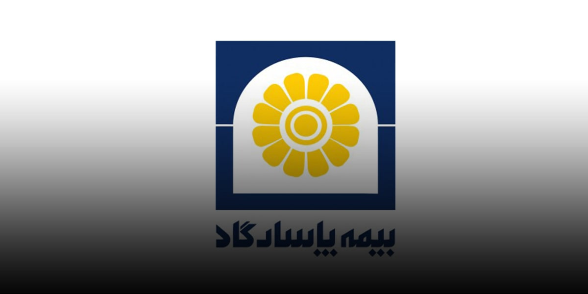 Pasargad insurance-Private insurance