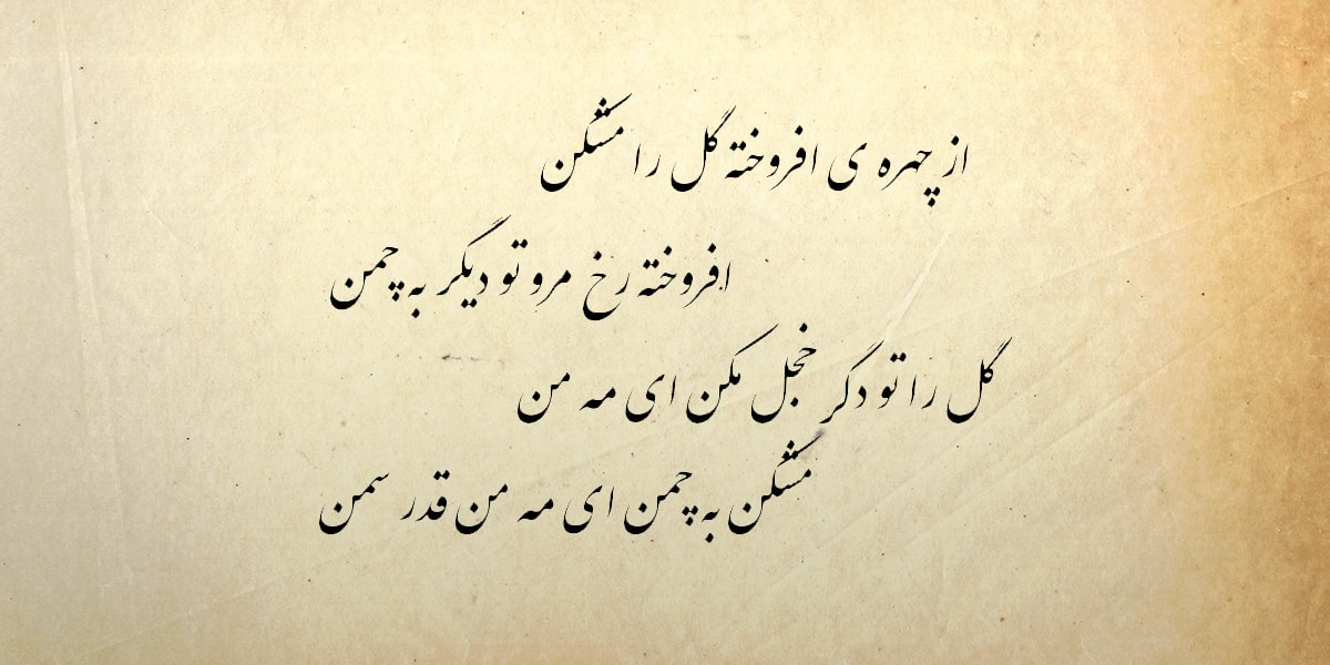 Flowers in Iranian language and poetry-min